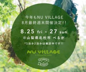 NU VILLAGE 2017 8月最終週末 開催決定!!