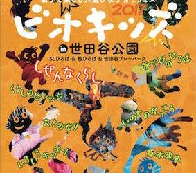 「外遊び」がテーマの野外フェス「ビオキッズ2017 in 世田谷公園」