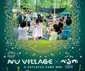 NU Village × べるが – a potlatch camp 2018