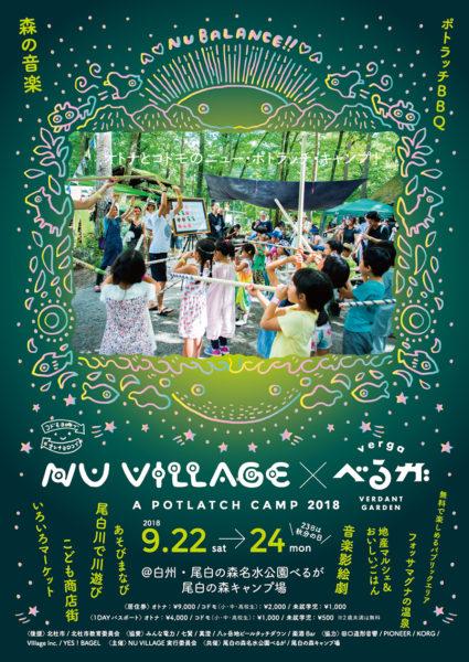 NU Village × べるが – a potlatch camp 2018