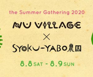 夏のNU VIllage♪ The Summer Gathering 2020